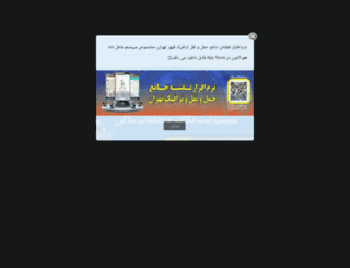 tehrantraffic.com screenshot