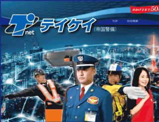teikeigroup.co.jp screenshot