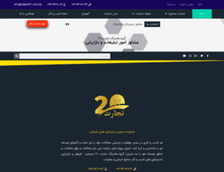 tejarat20.com screenshot