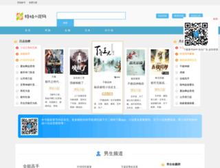 tejian.org screenshot