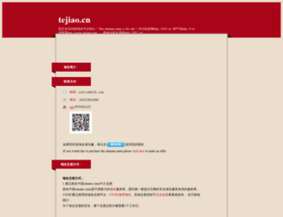tejiao.cn screenshot
