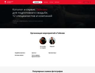 tejkovo.unassvadba.ru screenshot