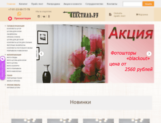 tekstile.ru screenshot