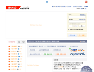 tel.tx8.cn screenshot