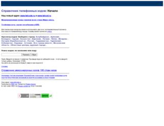 telcode.ru screenshot