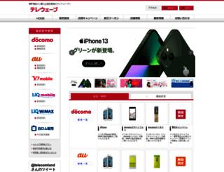 telecom-land.jp screenshot