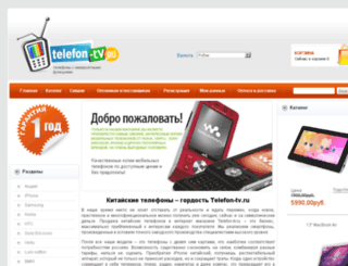 telefon-tv.ru screenshot