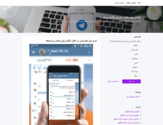 telegram-gap.blogsky.com screenshot
