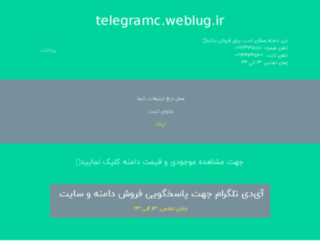 telegramc.weblug.ir screenshot