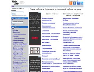 telejob.ru screenshot