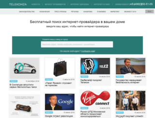 telekomza.ru screenshot