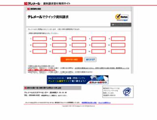 telemail.jp screenshot