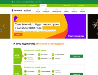 telenet.ru screenshot