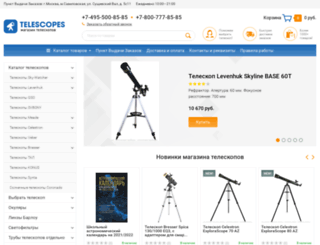 telescopes.ru screenshot