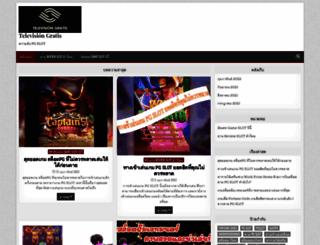 televisiongratis.com.ar screenshot