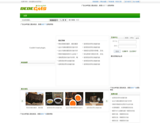 teliad.cn screenshot