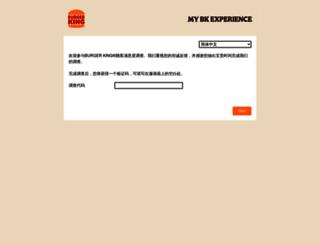 tellburgerking.com.cn screenshot