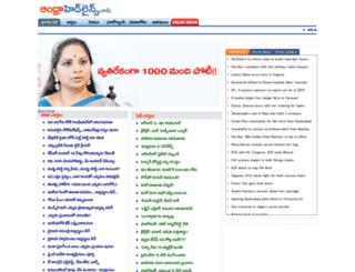 telugu.andhraheadlines.com screenshot