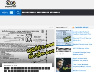telugu.cinemamasthi.com screenshot