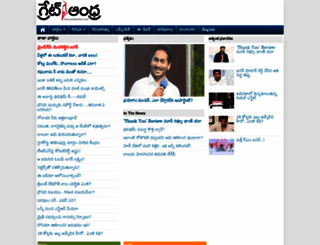 telugu.greatandhra.com screenshot