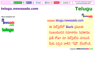 telugu.newsaads.com screenshot