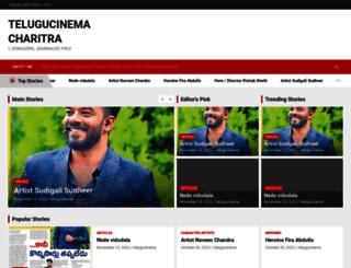 telugucinemacharitra.com screenshot