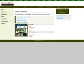 telugucorner.com screenshot