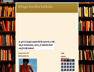 teluguloboothukathalu.blogspot.in screenshot