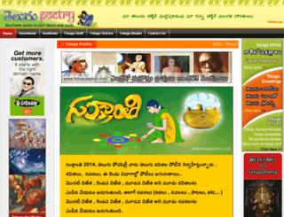 telugupoetry.com screenshot