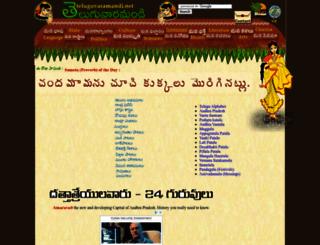 teluguvaramandi.net screenshot