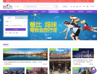 temai.baicheng.com screenshot