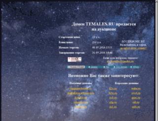 temales.ru screenshot