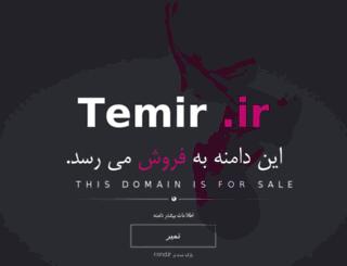 temir.ir screenshot