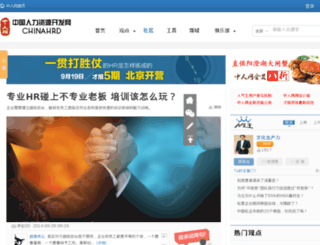 temp.chinahrd.net screenshot