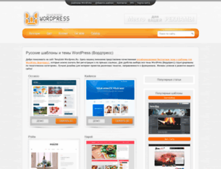template-wordpress.ru screenshot