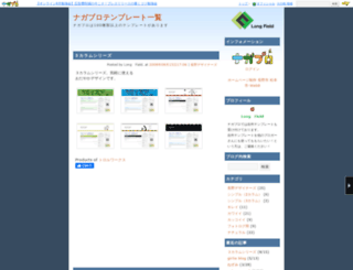 template.naganoblog.jp screenshot