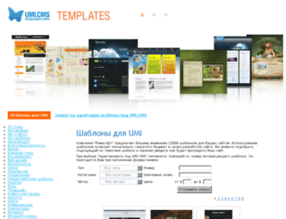 templates.umi-cms.ru screenshot