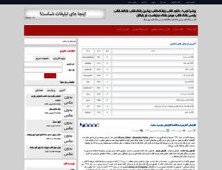 temsara021.rozfa.com screenshot