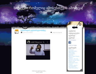 temurshengelaia.blogspot.com screenshot
