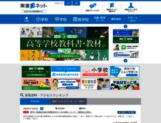 ten.tokyo-shoseki.co.jp screenshot