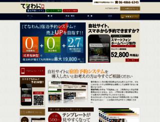 tenawan.ne.jp screenshot