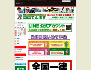 tenbos.ocnk.net screenshot