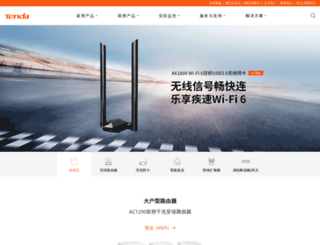 tenda.com.cn screenshot