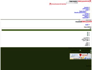 tenderboard.gov.om screenshot