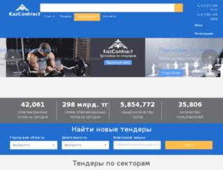 tenderiya.kz screenshot