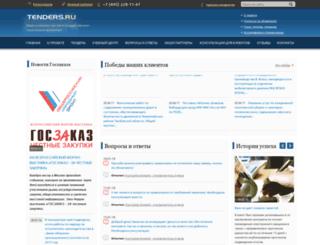 tenders.ru screenshot