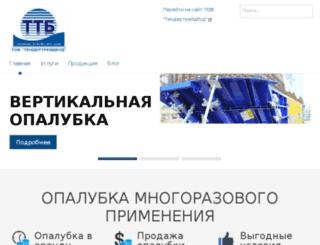 tendertreidbud.kiev.ua screenshot