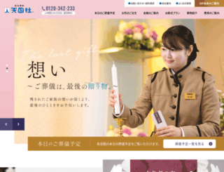 tengokusya.co.jp screenshot