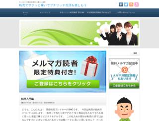 teni-shoku.com screenshot