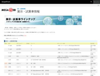 tenji.megaweb.gr.jp screenshot